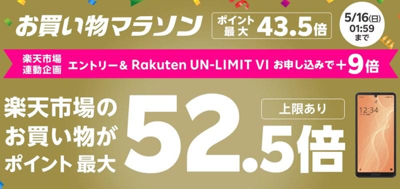 お買い物マラソン連動企画 Rakuten UN-LIMIT VIのお申し込みでお買い物マラソン期間中のポイント最大52.5倍キャンペーン
