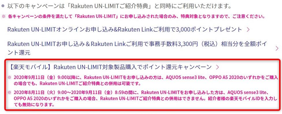 楽天モバイル(MNO)Rakuten UN-LIMITご紹介特典 他のキャンペーンとの併用について