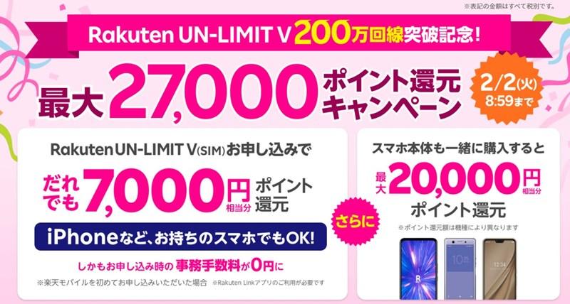 楽天モバイル 最大27,000円相当分のポイント還元キャンペーン