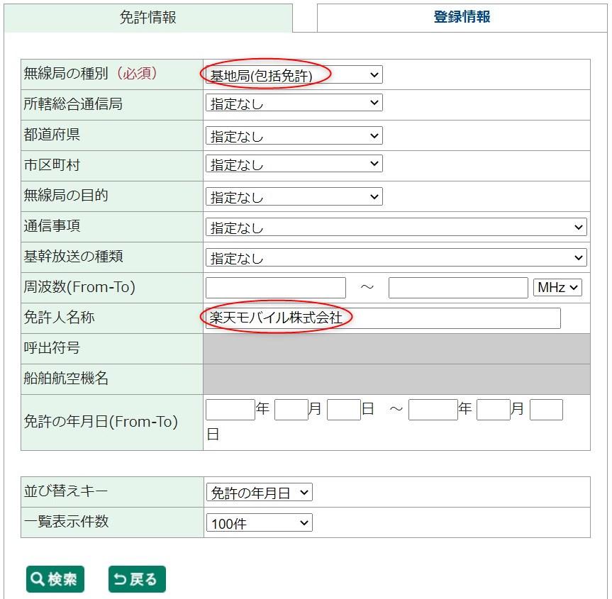 楽天モバイル基地局の免許情報 総務省サイトでの調べ方
