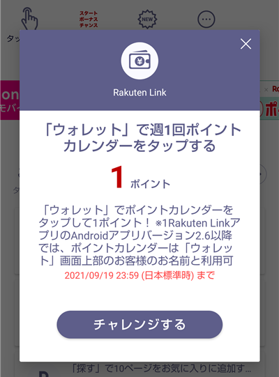 Rakuten Linkミッション 「ウォレット」で週1回ポイントカレンダーをタップする